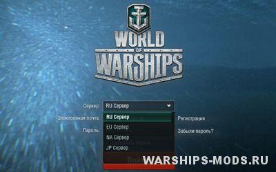 Играем на всех серверах в World of Warships
