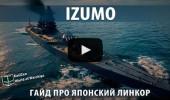 video_izumo1