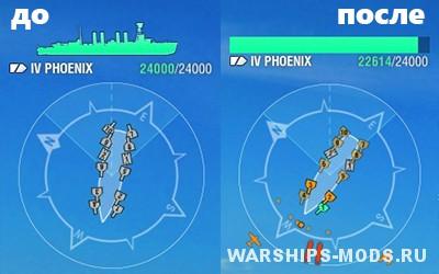 полоска хп вместо корпуса корабля для World of Warships