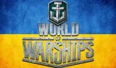 украинская локализация для World of warships