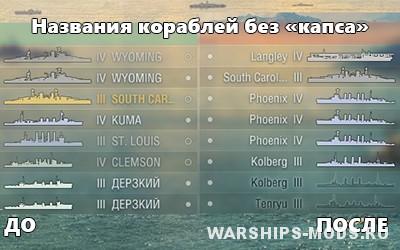 Мод убирает капс в названиях кораблей