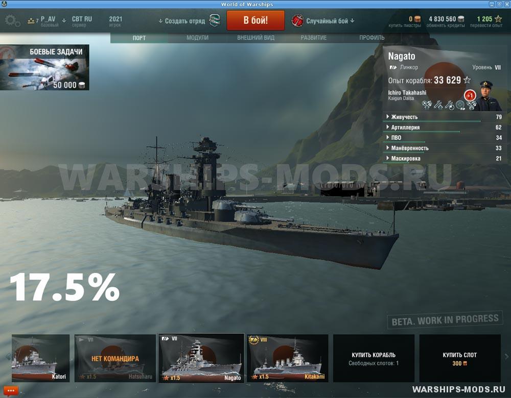 World of warships официальный сайт скачать моды