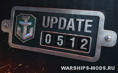 обновление world of warships до версии 0.5.1.2