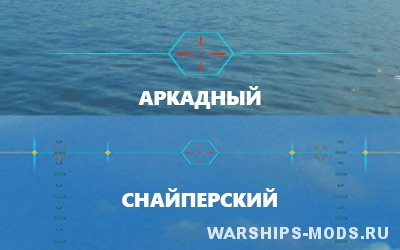 Прицел Risring Star для World of Warships