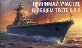 World of Warships общий тест патча 0.5.2.0