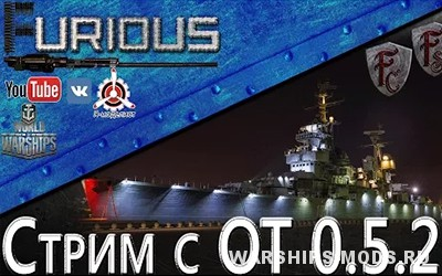 стим обновления World of Warships 0.5.2.0 от разработчиков