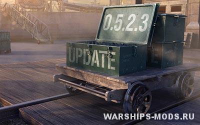 обновление wows до 0.5.2.3