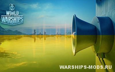 озвучка украинская для кораблей