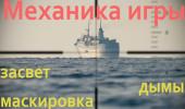 видео гайд world of warships - механика засвета