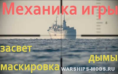 видео гайд world of warships - механика засвета