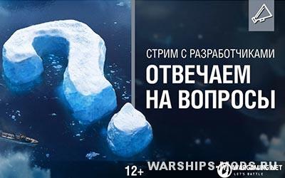 запись стрима world of warships вопросы и ответы