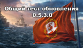 общий тест обновления world of warships 0.5.3.0