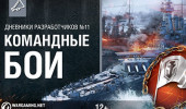 дневники разработчиков WoWs №11