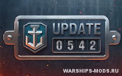 обновление world of warships до версии 0.5.4.2