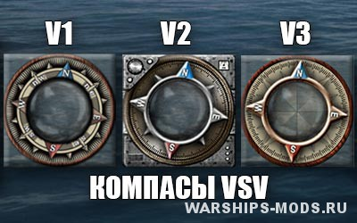 компасы vsv для World of Warships