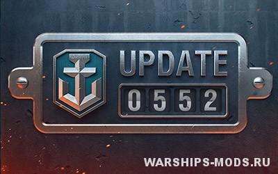 обновление World of warships 0.5.5.2