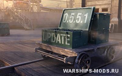 обновление 0.5.5.1 для World of Warships
