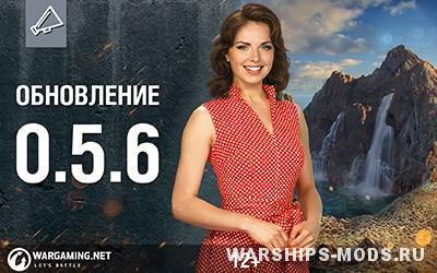 выход обновления 0.5.6 World of Warships