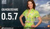 Даша Перова рассказывает про обновление 0.5.7