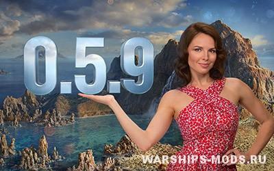 Обновление World of Warships 0.5.9