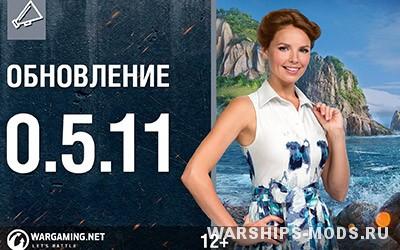 Обновление 0.5.11 для World of Warships с названием эпицентр