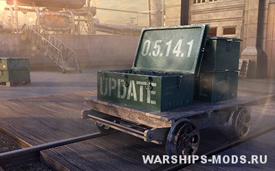 обновление world of warships 0.5.14.1