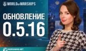 обновление world of warships 0.5.16