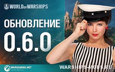 обновление 0.6.0 для Мира кораблей