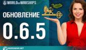 новое 0.6.5 wows кораблей обновление