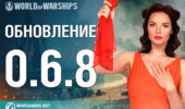 патч 0.6.8 для world of warships