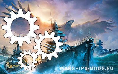 совмещатор модов для world of warships