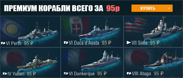 Кейсы для World of Warships