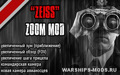 камеры zeiss для World of Warships