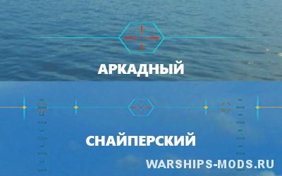Прицел Risring Star для World of Warships