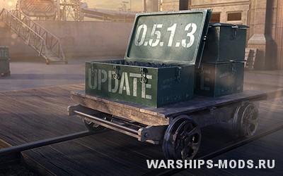 обновление WoWs 0.5.1.3