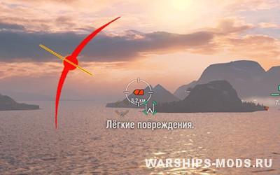 яркий индикатор направления урона для world of warships