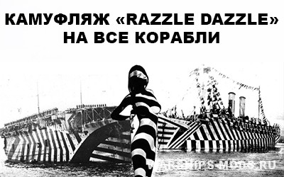 камуфляж (шкурка) razzle dazzle для World of warships на все корабли и все нации