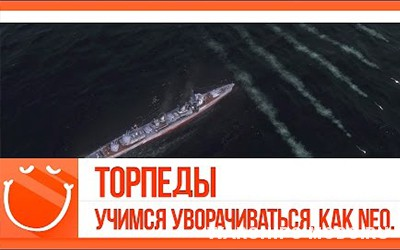 механика world of warships #6 - все о торпедах