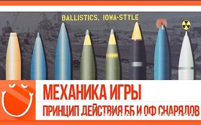 механика World of warships #7 - про снаряды