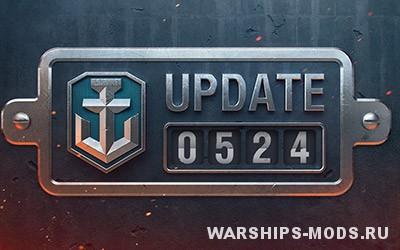 обновление world of warships 0.5.2.4