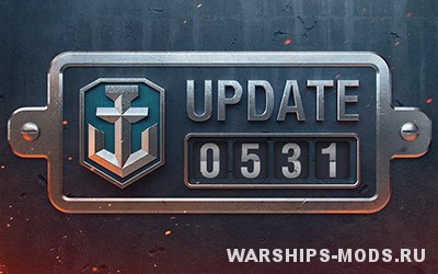 обновление World of Warships 0.5.3.1