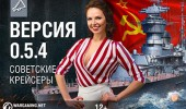 Видео обновления World of Warships 0.5.4 в котором будут корабли советские крейсеры