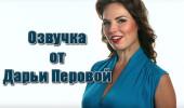 озвучка для World of warships от Даши Перовой