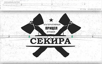 pricel_sekira