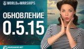 обновление 0.5.15 для World of Warships и новые Японские эсминцы