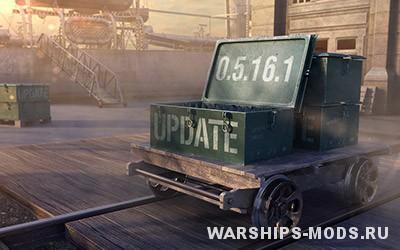 Обновление World of Warships 0.5.16.1