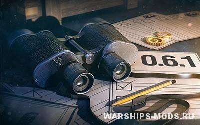 тест версия патча 0.6.1 для World of warships