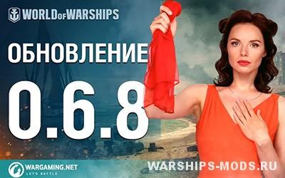 патч 0.6.8 для world of warships