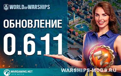 в единстве сила, обновление world of warships 0.6.11