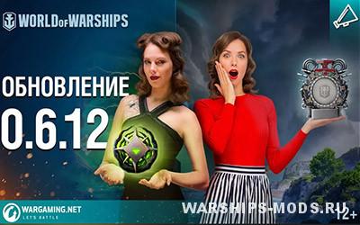 обновление 0.6.12 клановые бои в world of warships